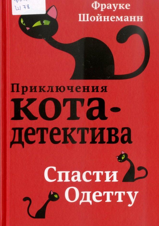Шойнеманн Ф. Приключения кота-детектива. «Спасти Одетту»