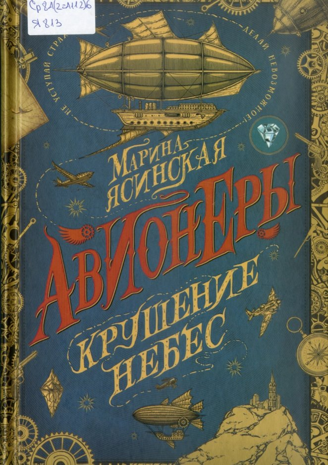 Ясинская М. Л. «Авионеры. Крушение небес» : роман