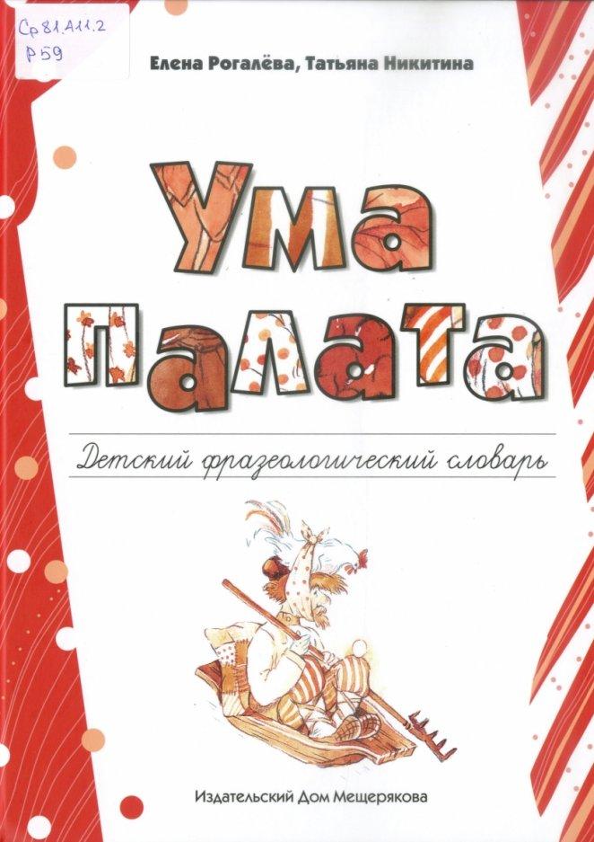 Рогалева Е. И. «Ума палата» : детский фразеологический словарь
