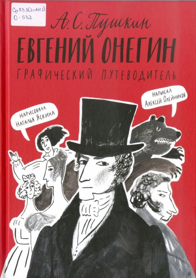 Олейников А. А. А. С. Пушкин. «Евгений Онегин» : графический путеводитель