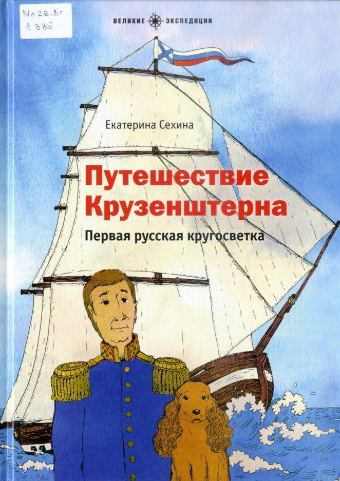 Сехина Е. «Путешествие Крузенштерна» : первая русская кругосветка