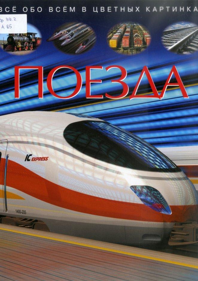 Андевиль А. «Поезда»