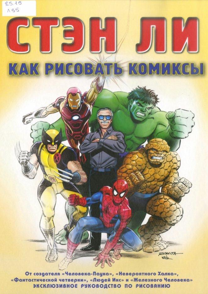 Ли С. Как рисовать комиксы : эксклюзивное руководство по рисованию